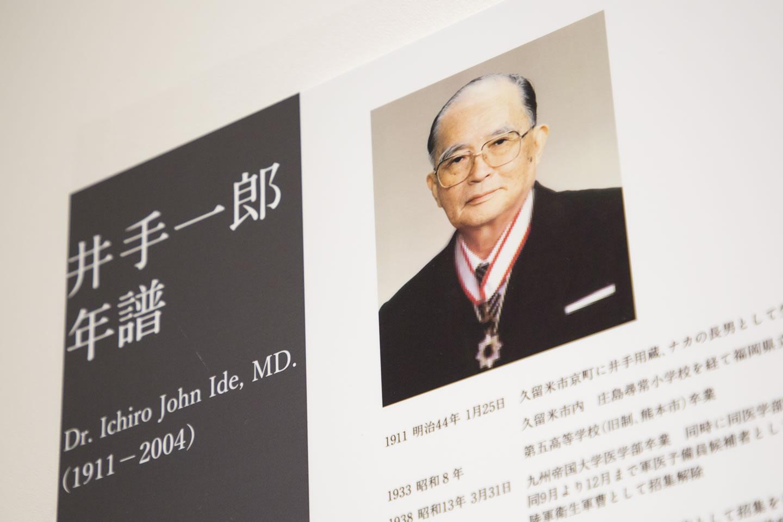 聖マリア病院・聖マリア学院 創設者 井手一郎先生