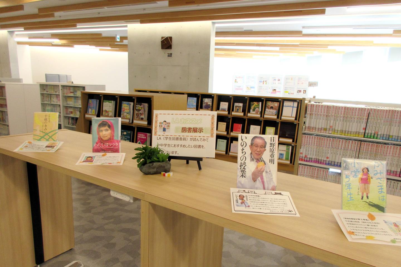 LA(学生図書委員)が選ぶおススメ図書の展示